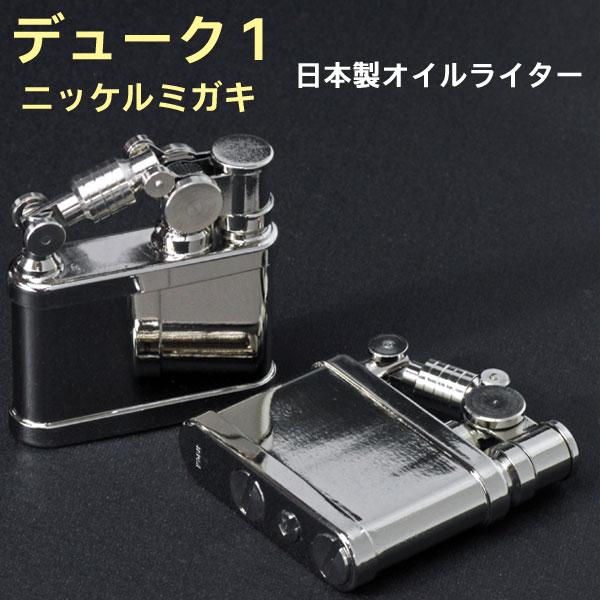 日本製 オイルライターDUKE(デューク) 画像1