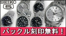 SEIKO5 セイコーファイブ メンズ腕時計 バックル名入れ彫刻無料 自動巻き腕時計 6種