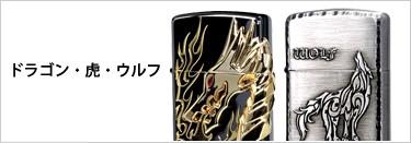 ドラゴン・虎・ウルフ