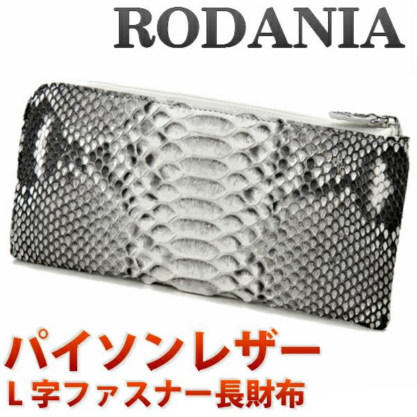 buy popular e9931 6088c ロダニア(RODANIA) メンズ長財布 L字ファスナー ヘビ革 本革 パイソン ブランド OKU7165NAL ナチュラル