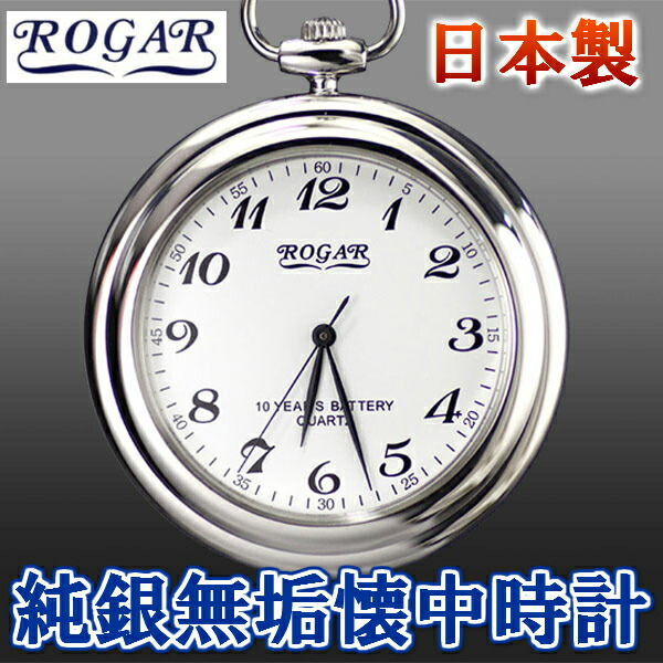 懐中時計 【ROGAR】純銀製 銀無垢ポケットウォッチ チェーン付き ホワイト RO-023MS 画像1