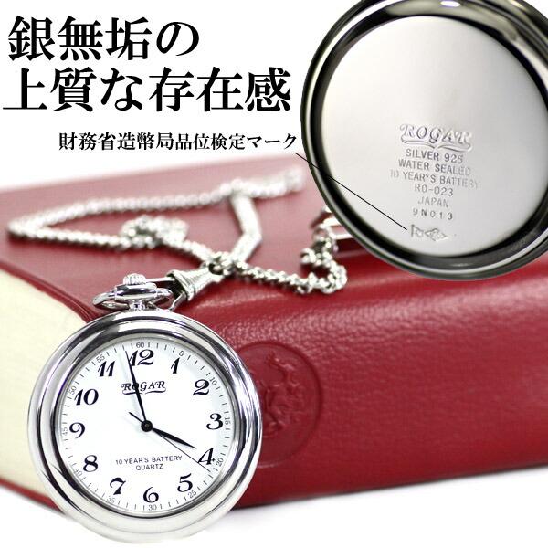 懐中時計 【ROGAR】純銀製 銀無垢ポケットウォッチ チェーン付き ホワイト RO-023MS 画像2