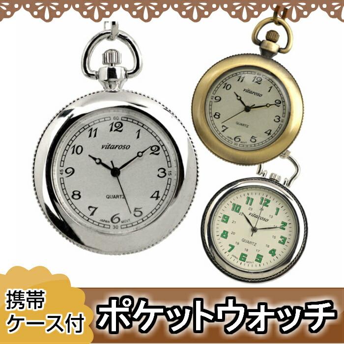 蔵出し特価 懐中時計 ポケットウオッチ VITAROSO ケース付き 画像1