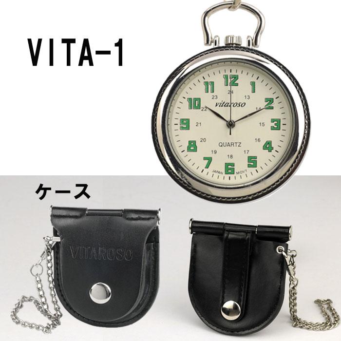 蔵出し特価 懐中時計 ポケットウオッチ VITAROSO ケース付き 画像2