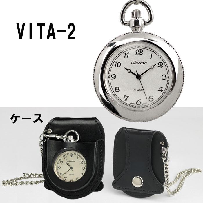 蔵出し特価 懐中時計 ポケットウオッチ VITAROSO ケース付き 画像3