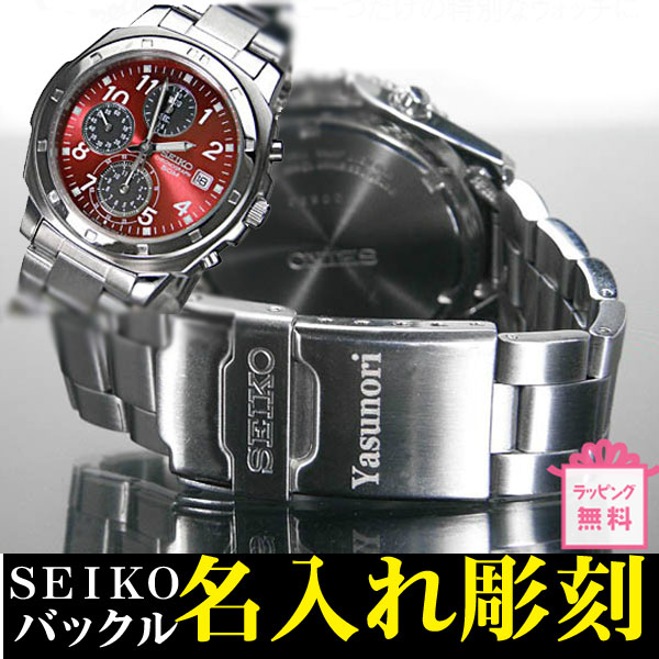 SEIKO名入れ刻印メンス腕時計クロノグラフ