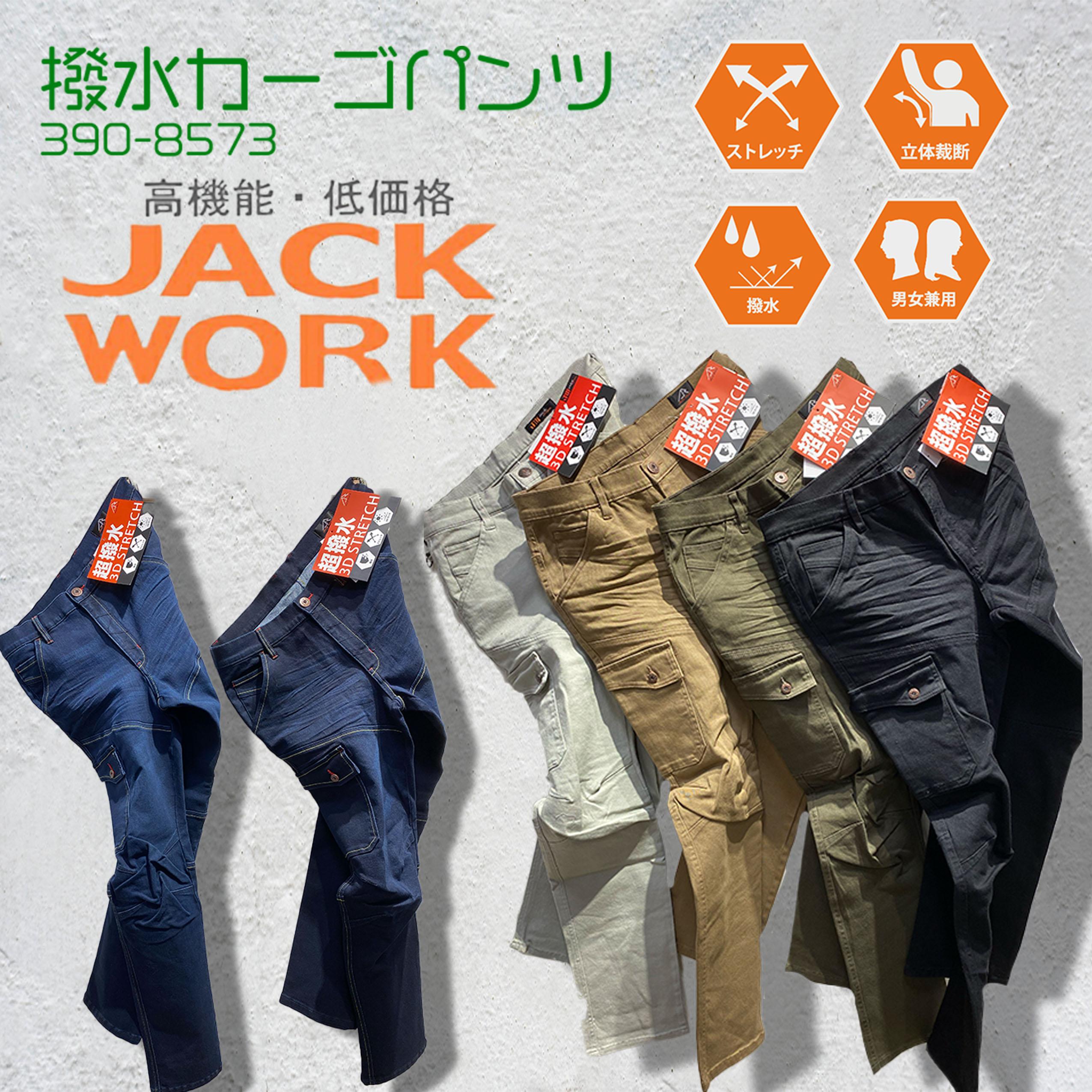 【JACK WORK】超撥水カーゴパンツ