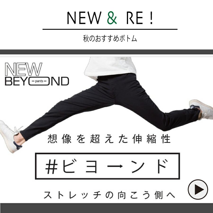 NEW BEYOND
