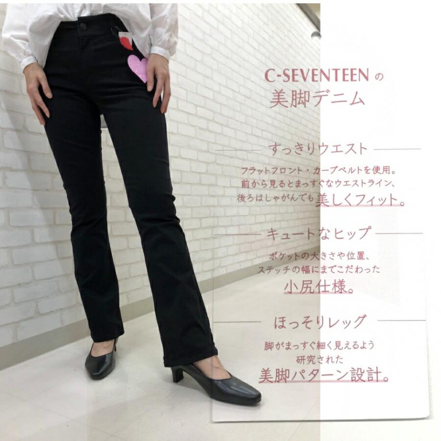 【C17】キレイ見え 美脚ブーツカット