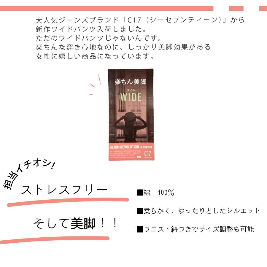 【送料/裾直し無料】C17ベイカーワイドパンツ
