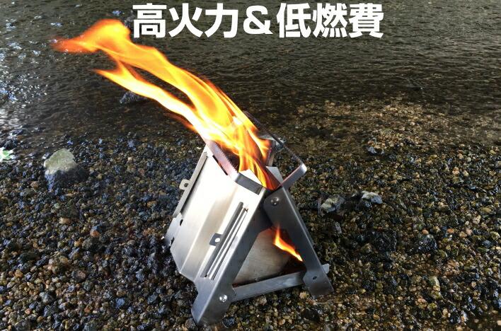 高火力&優れた燃焼効率