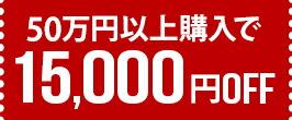 15000OFF