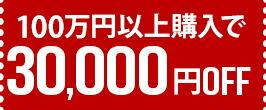 30000OFF