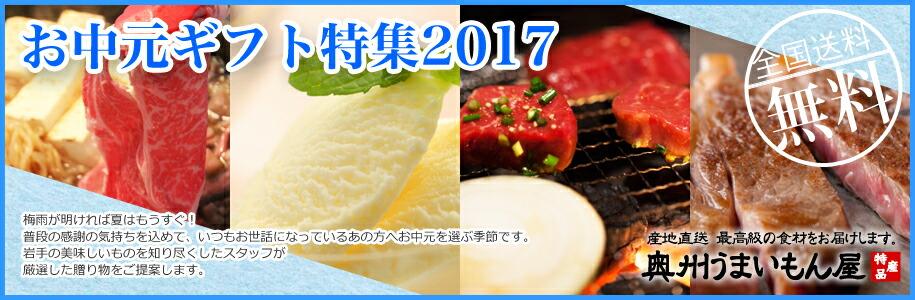 2017お中元バナー