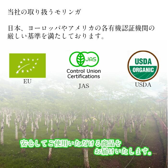 有機認証 有機JAS USDA EU