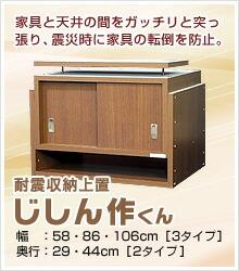 家具と天井の間をガッチリと突っ張り、震災時に家具の転倒を防止。耐震収納上置じしん作くん