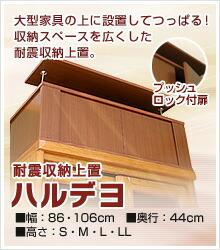 大型家具の上に設置してつっぱる!収納スペースを広くした耐震収納上置。耐震収納上置ハルデヨ