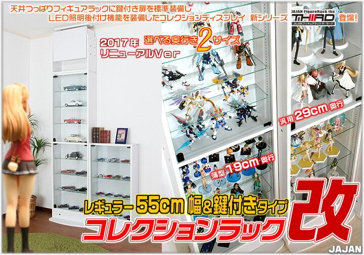 JAJANコレクションラック/フィギュアラック/コレクションケース