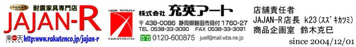 JAJAN-R 株式会社充英アート