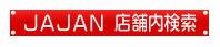 耐震家具 JAJAN-R