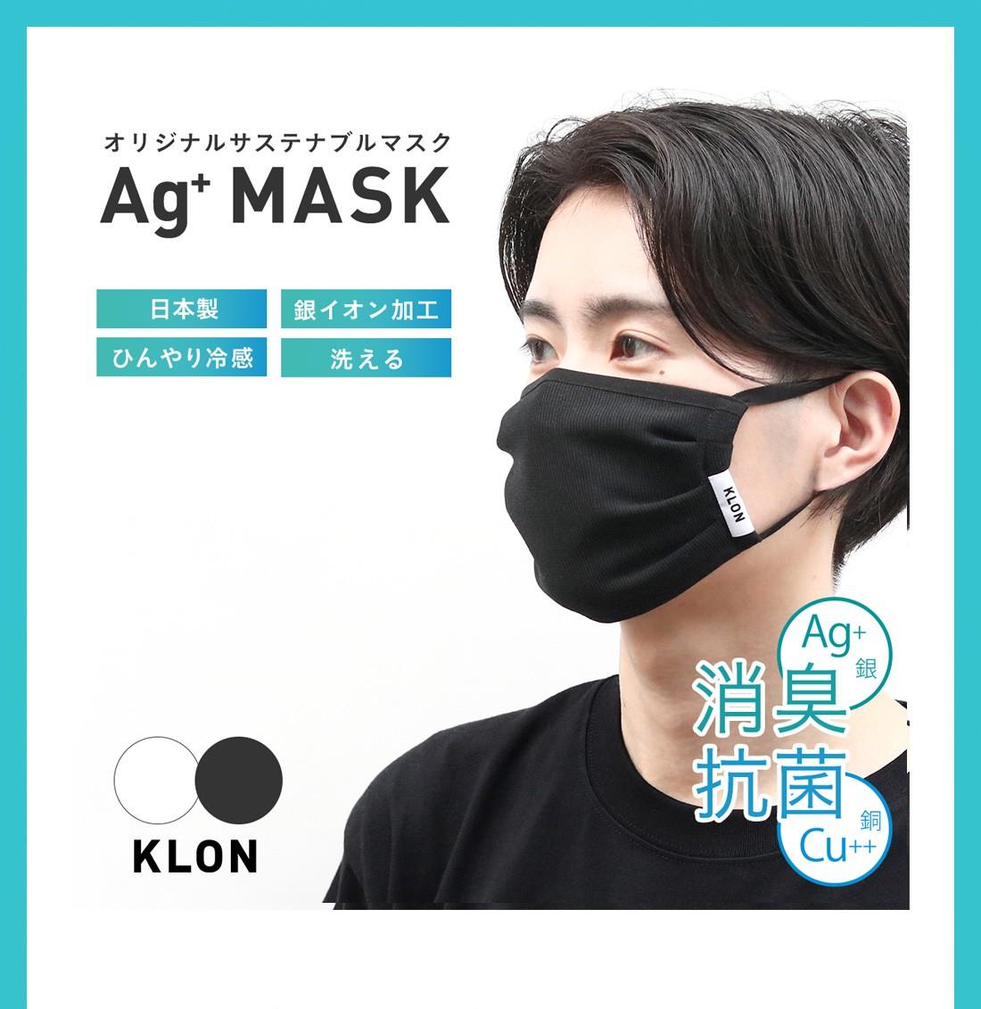 マスク イオン ひんやり