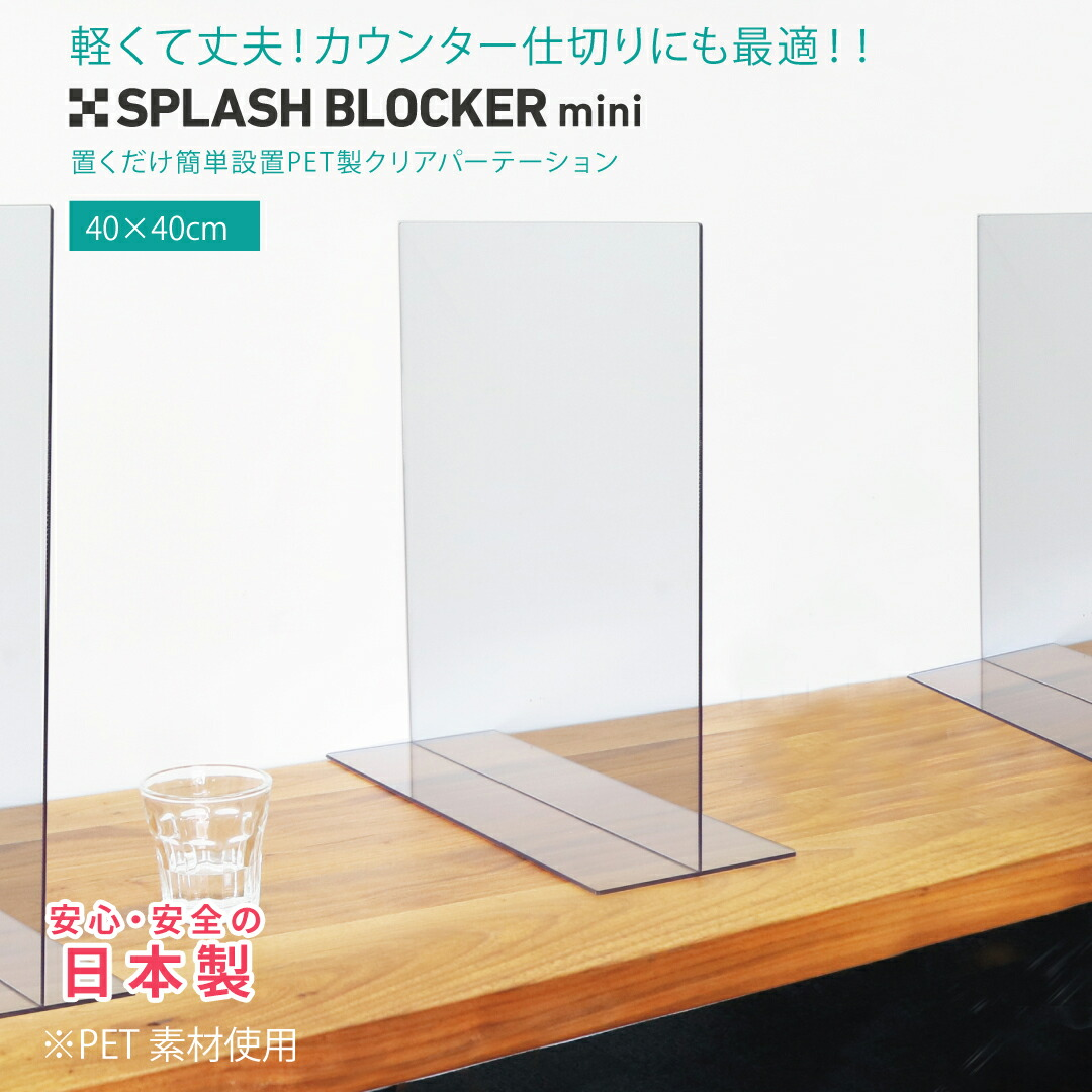 SPLASH BLOCKER LIGHT
