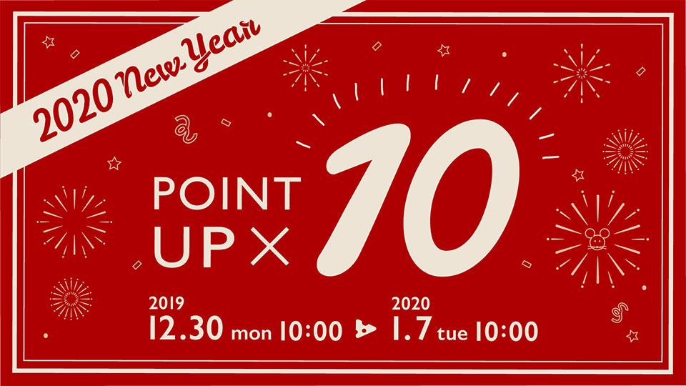 NEW YEAR 2020!ポイント10倍!