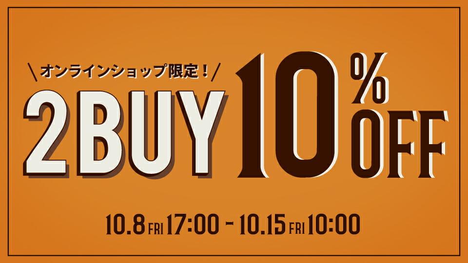 【オンラインショップ限定】 対象商品2点以上で10%OFF!