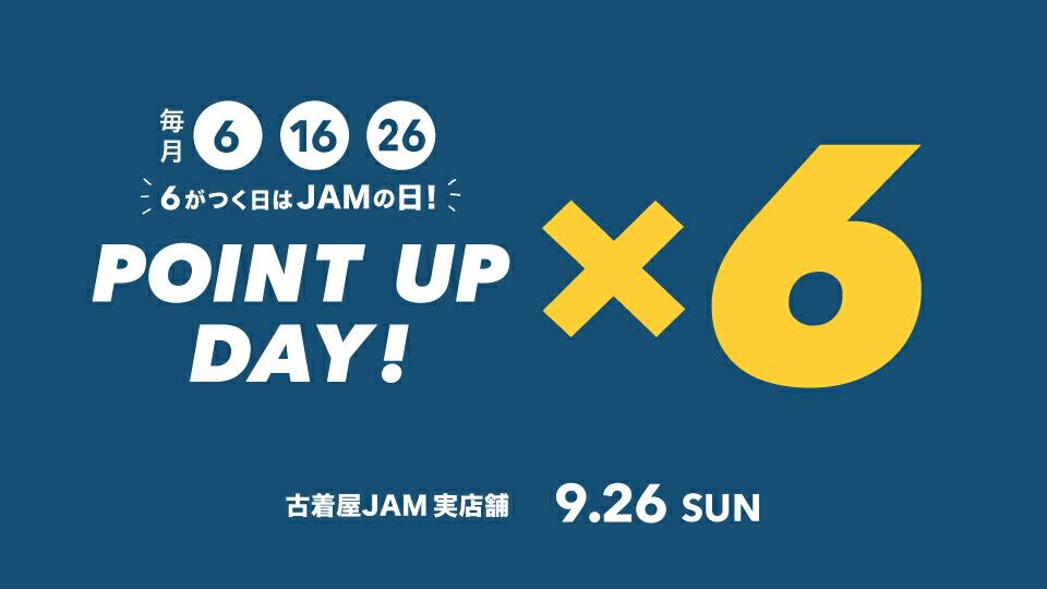 毎月6、16、26 6のつく日はJAMの日!POINT ×6 UP DAY!
