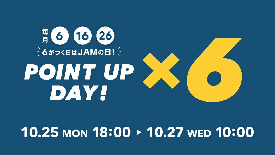 JAMの日ポイント6倍キャンペーン開催