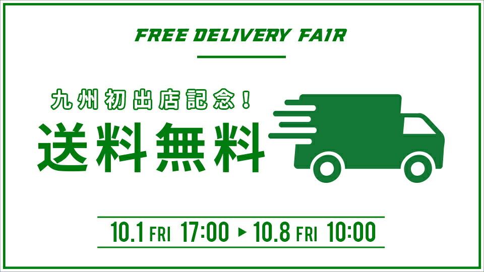 九州初出店記念!送料無料フェア開催