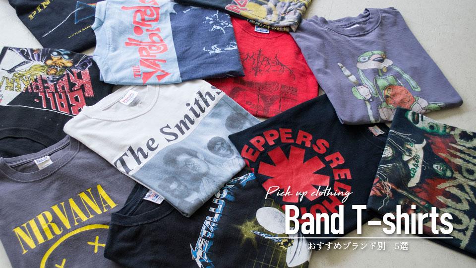バンドTシャツ特集