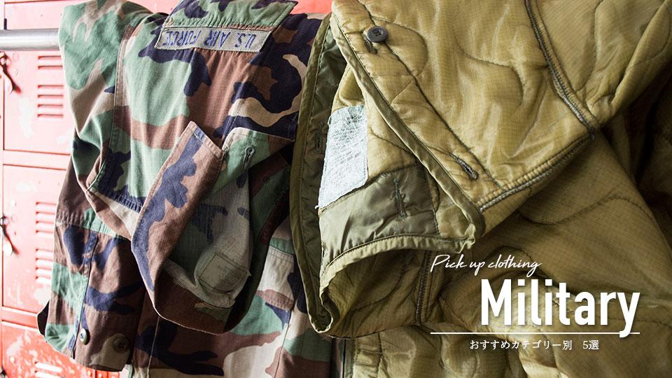 Pick up clothing Military おすすめカテゴリー別 5選