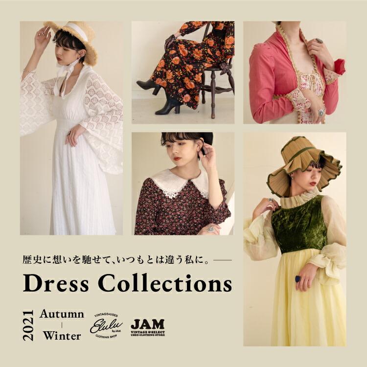 Dress Collections 歴史に想いを馳せて、いつもとは違う私に。