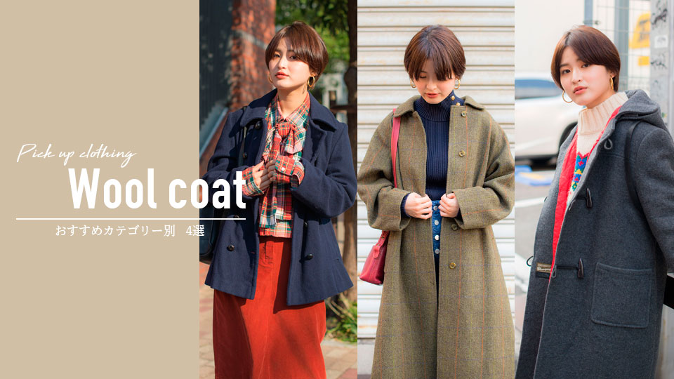 "Pick up clothing""Wool coat"""