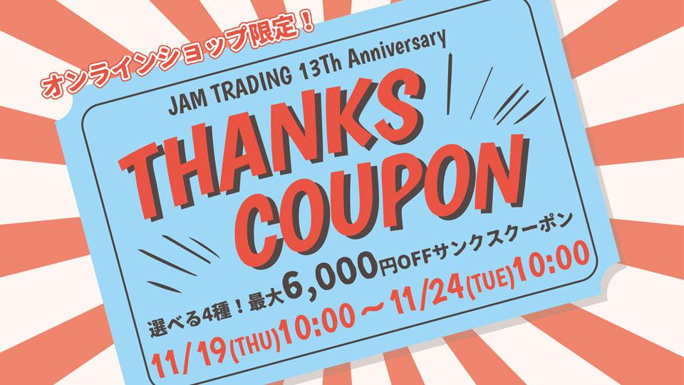 選べる4種!最大6,000円OFFサンクスクーポンを配布!