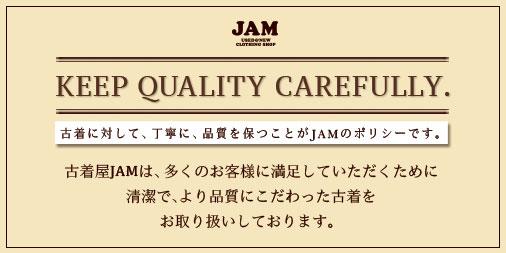 古着屋JAM品質ポリシー