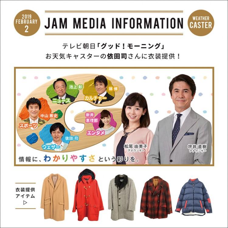 テレビ朝日「グッド!モーニング」お天気キャスターの依田司さんに衣装 ...