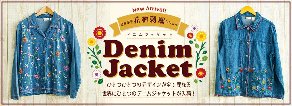 花柄 刺繍 デニム ジャケット レディース 古着 コーデ
