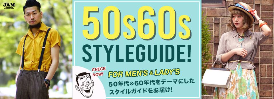 50〜60年代ファッション・古着コーディネート特集