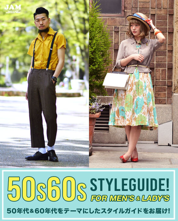 50年代〜60年代ファッション・古着コーディネート特集