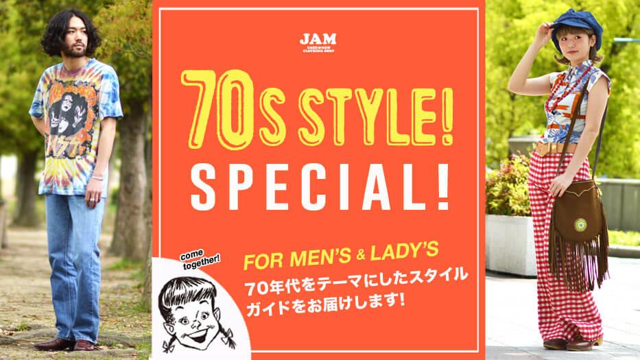 70年代ファッション コーデ 古着 レトロ