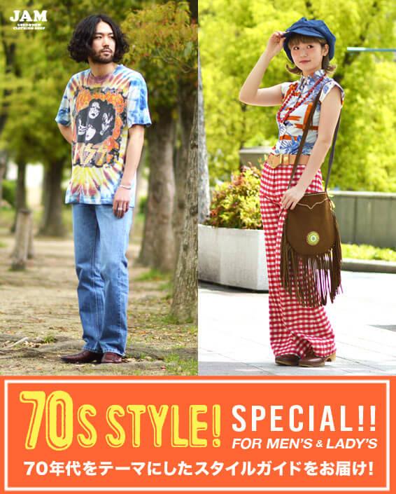 70年代ファッション・古着コーディネート特集