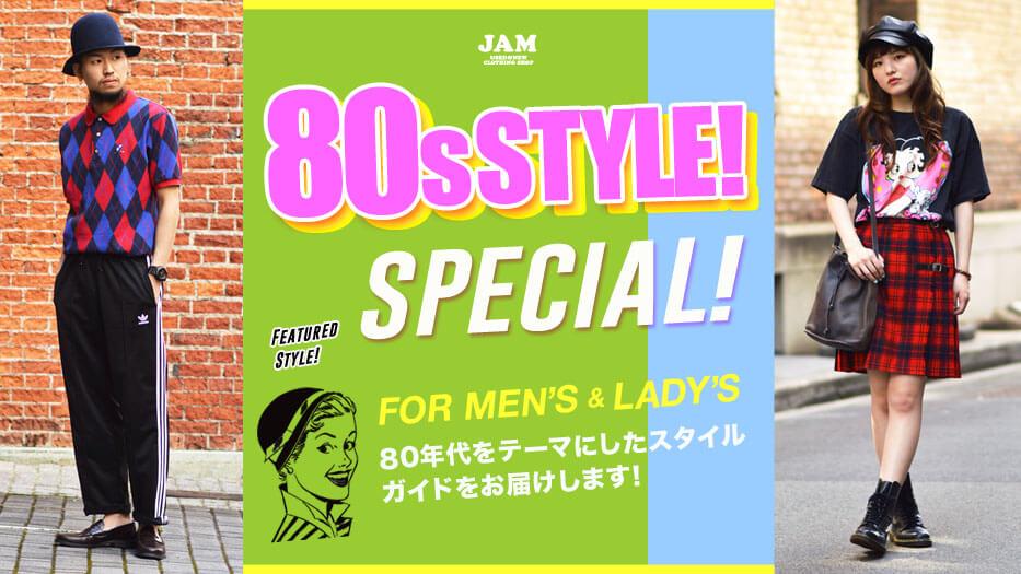80年代ファッション・古着コーディネート特集