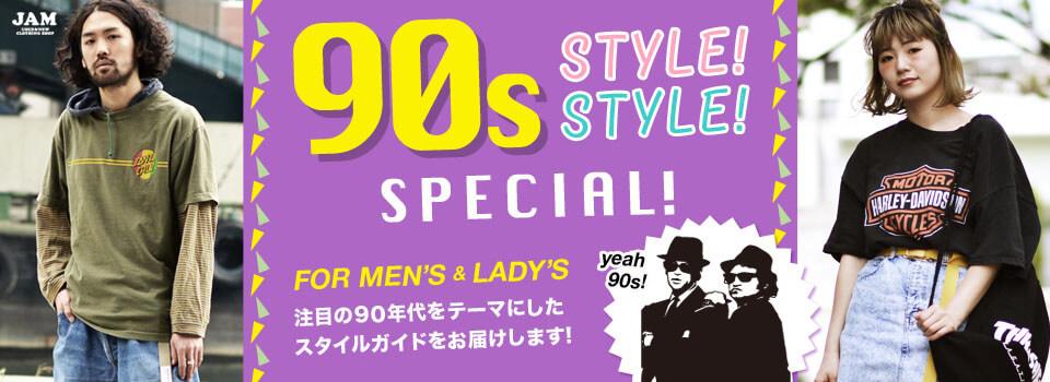 90年代ファッション・古着コーディネート特集