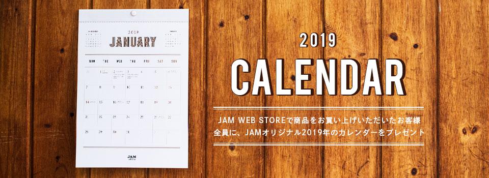 JAMオリジナル2019年のカレンダープレゼント