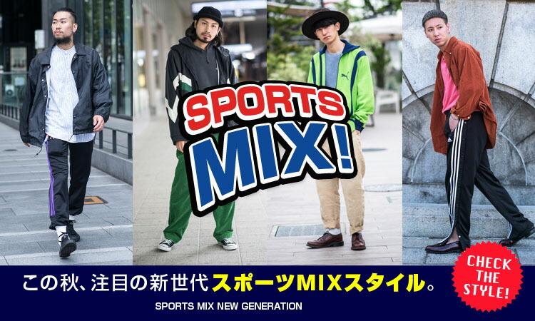 メンズ・スポーツミックス・古着コーディネート特集