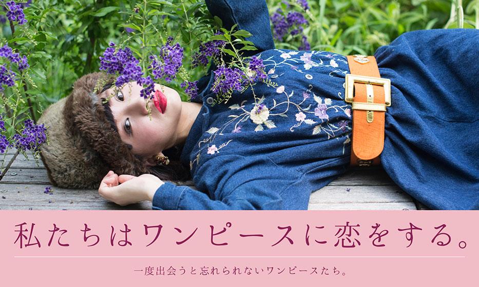 花柄 花柄刺繍 ワンピース コーディネート 春ファッション レディース 古着