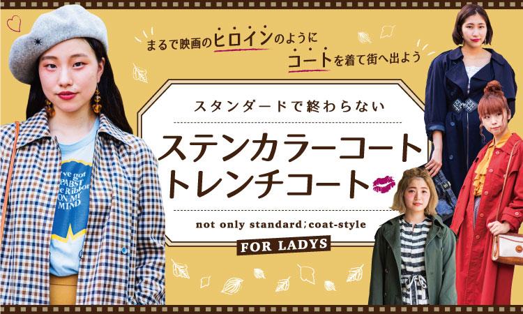 レディース・コート・古着コーディネート特集