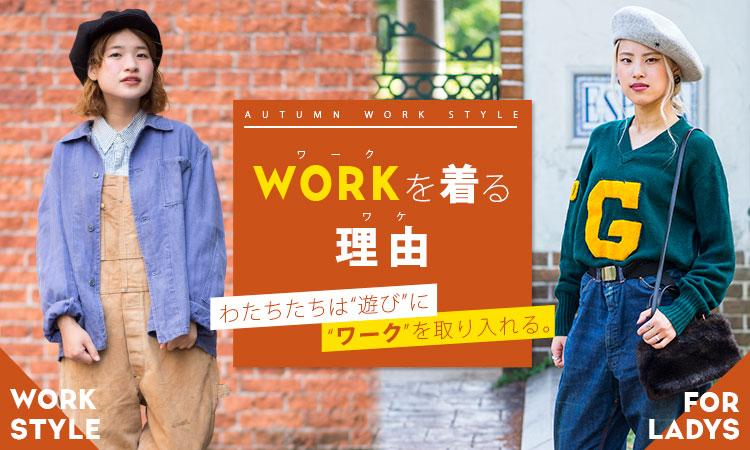レディース・ワーク・古着コーディネート特集